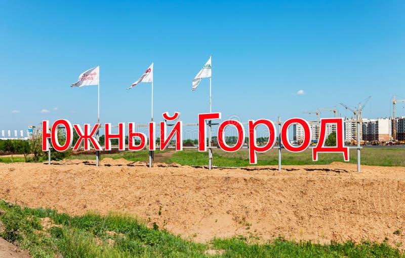 Stele bij de ingang aan de nieuwe woonstad van het districtszuiden stock foto's