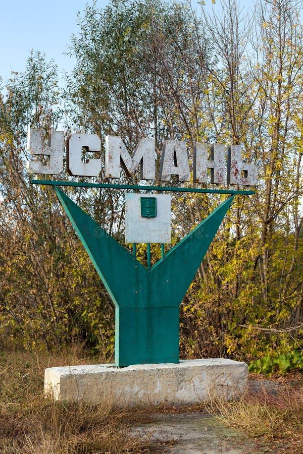 Stele bij ingang aan de stad van Usman, Rusland stock foto's