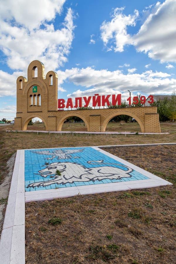 Stele bij ingang aan de stad van Valuyki, Rusland royalty-vrije stock afbeelding