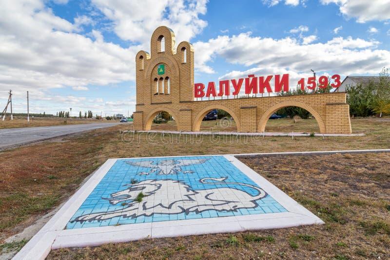 Stele bij ingang aan de stad van Valuyki, Rusland royalty-vrije stock fotografie