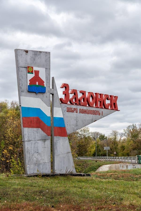 Stele bij ingang aan de stad van Zadonsk, Rusland stock fotografie