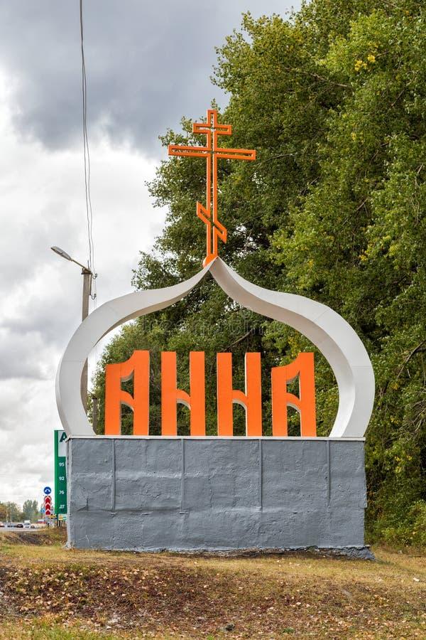 Stele bij ingang aan stedelijk dorp Anna, Rusland stock foto's