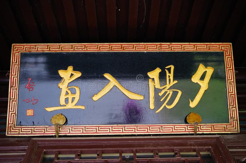 Stele of chinese calligraphy written by calligrapher Qigong. In Purple Bamboo Park beijing china。Qigong is a descendant of Qing Dynasty royalty free stock images