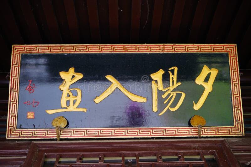 Stele della calligrafia cinese scritto dal calligrafo Qigong immagini stock libere da diritti