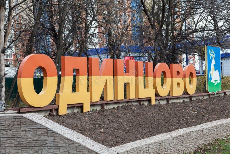 Stele am Eingang zu Odintsovo stockfotos