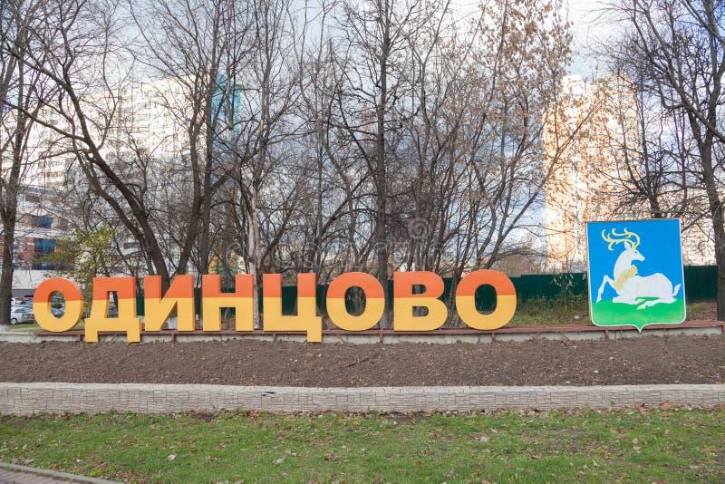 Stele am Eingang zu Odintsovo stockbilder