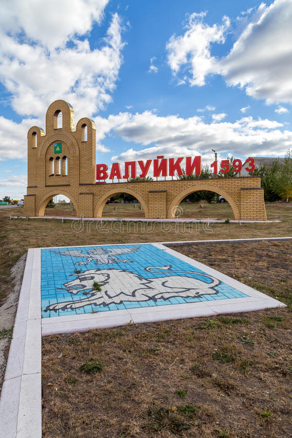 Stele na entrada à cidade de Valuyki, Rússia imagem de stock royalty free