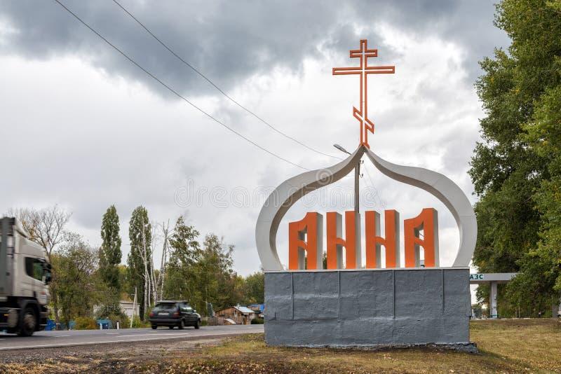Stele na entrada à vila urbana Anna, Rússia fotografia de stock