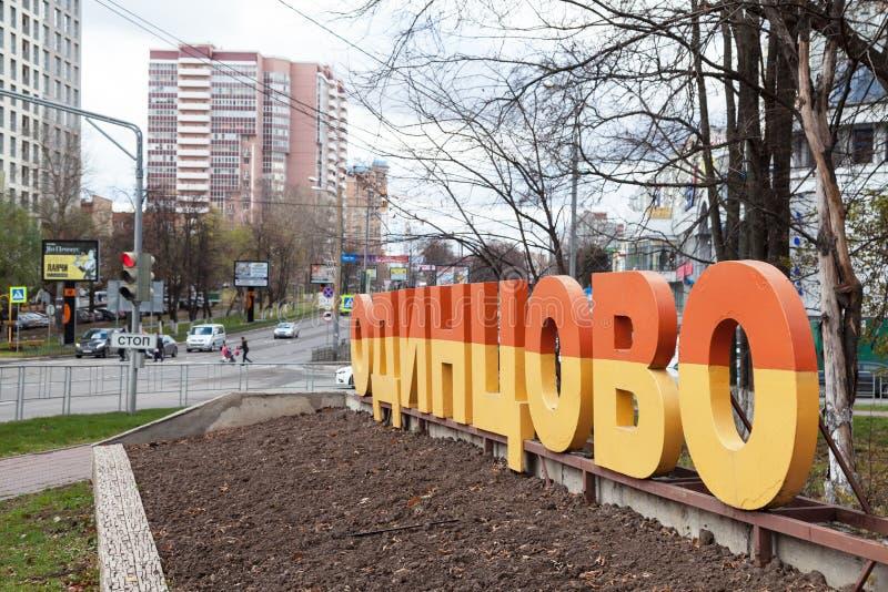 Stele på ingången till Odintsovo royaltyfria bilder