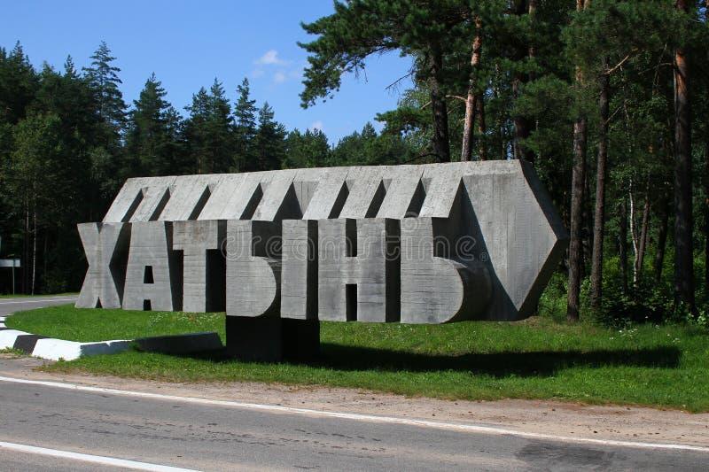 Stella Khatyn in Republic Belarus. Stella Khatyn, Belarus. Khatyn memorial complex stock photography