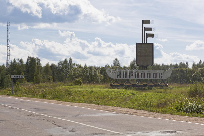 Stella przy wejściem miasto Kirillov, Vologda region, Rosja obrazy royalty free