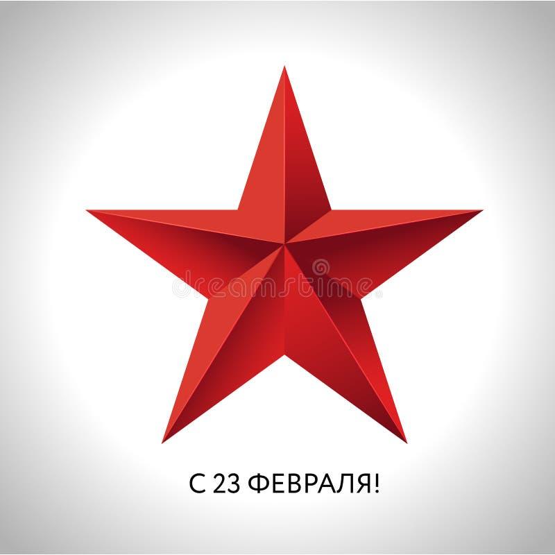 Stella rossa Vettore illustrazione 3D di vettore del 23 febbraio illustrazione vettoriale
