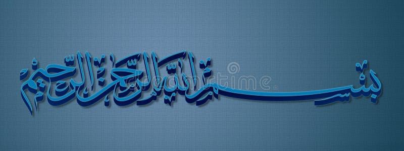 Calligrafia di arabo di Bismillah illustrazione vettoriale