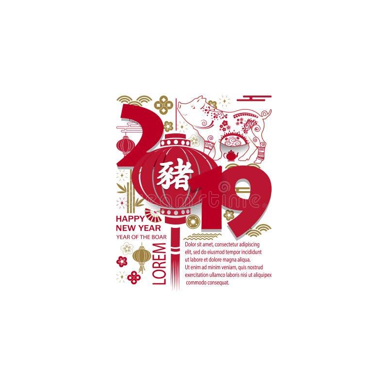 Stilisiertes Wunsch guten Rutsch ins Neue Jahr 2019 Jahr des Ebers Chinesisches Übersetzung Schwein stock abbildung