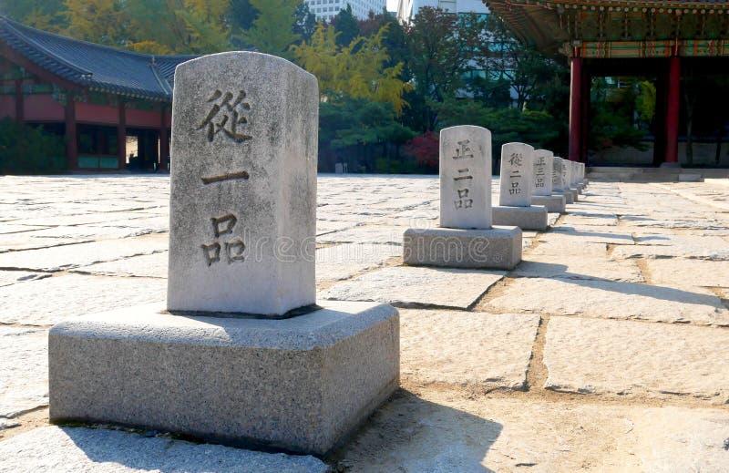 Stone carvings at Deoksugung Palace royalty free stock image