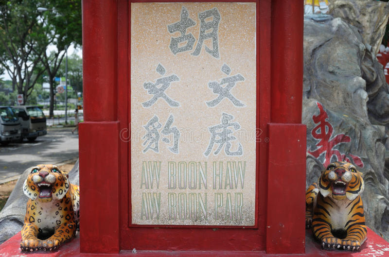 Stone plaque at entrance to Singapore Haw Par Villa. With the names of the founders to the place - Aw Boon Haw and Aw Boon Par stock photography