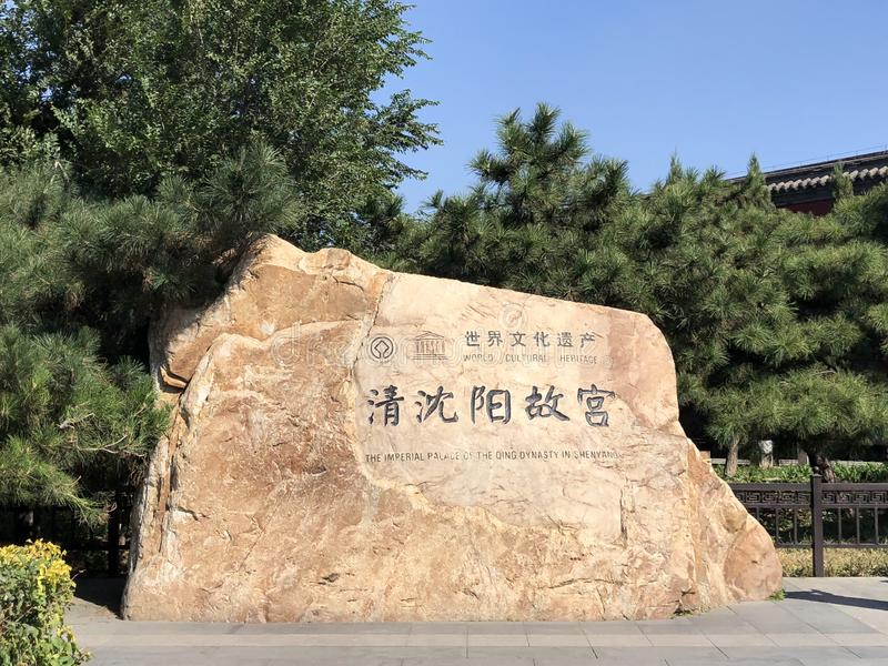 The stone tablet of Shenyang Palace Museum, China. The stone tablet of Shenyang Palace Museum, Shenyang, Liaoning Province, China royalty free stock images