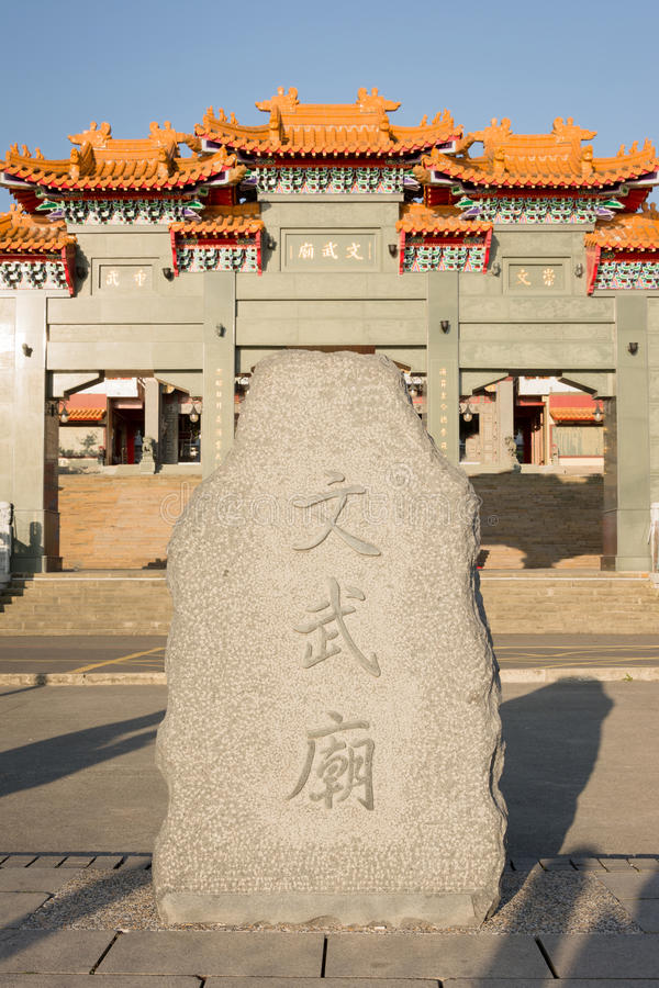 Stone tablet of Wenwu Temple. At Sun Moon Lake, Taiwan, Asia stock photo
