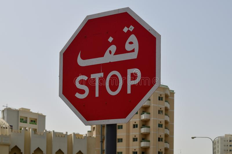 Stop - road sign in Ajman in the UAE royalty free stock image