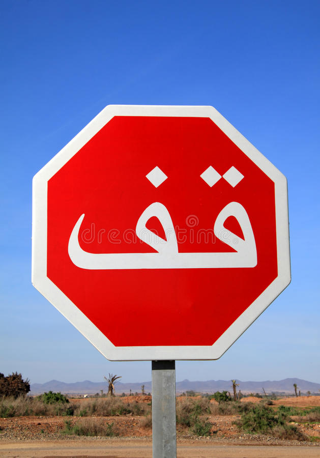 Stop sign in Arabic, Morocco. Stop sign in Arabic against blue sky. Marrakesh Morocco stock photo