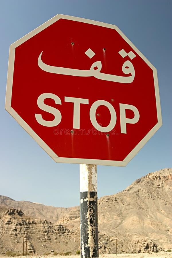 Stop Sign Musandam stock photos