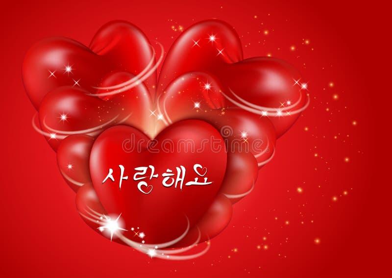 stor hjärtaillustrationförälskelse í för ì'¬ëž '•,'Älskar jag dig, koreansk handskriven kalligrafi royaltyfri illustrationer