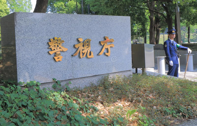 Storstads- polisen Japan royaltyfria bilder