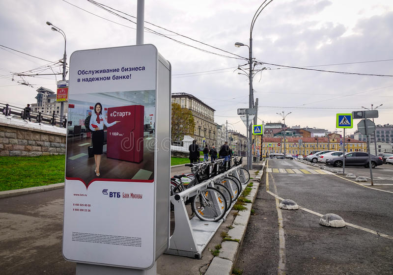 Straat bij de stad in in Moskou, Rusland stock afbeeldingen