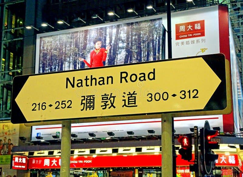 Straatteken met reclame erachter op Nathan Road in Tsim Sha Tsui, Hong Kong royalty-vrije stock afbeelding