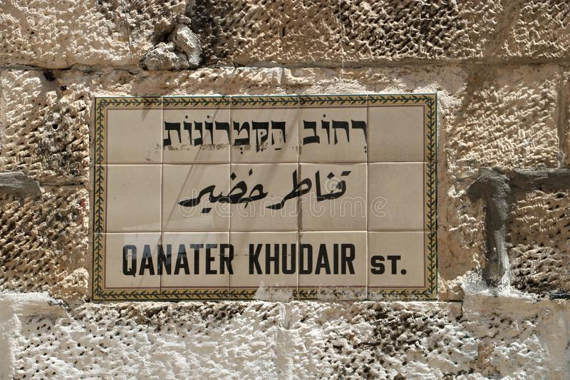 Street name sign in Jerusalem royalty free stock photography
