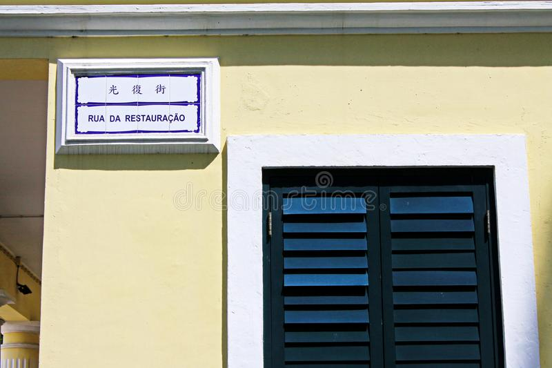 Street Sign In Ancient City, Macau, China stock image
