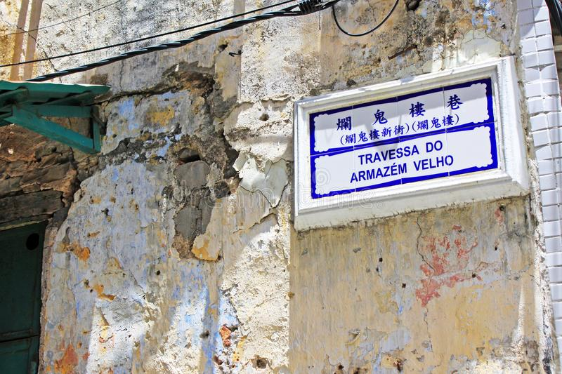 Street Sign In Ancient City, Macau, China royalty free stock photo