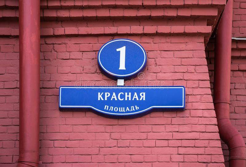 Street signs House number 1, with caption of a street (Red Squ. Are One) in Moscow, Russia stock images