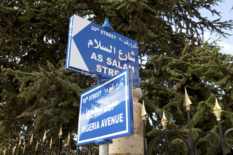 Street signs, Lebanon. Street signs with trees behind them, Lebanon stock photography