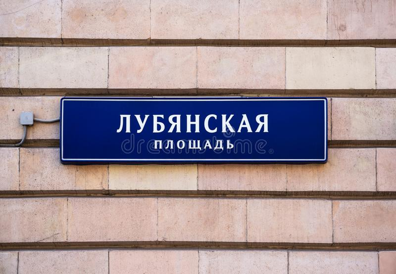 Street signs Lubyanka Square in Moscow. Street signs with caption Lubyanka Square in Moscow stock photography