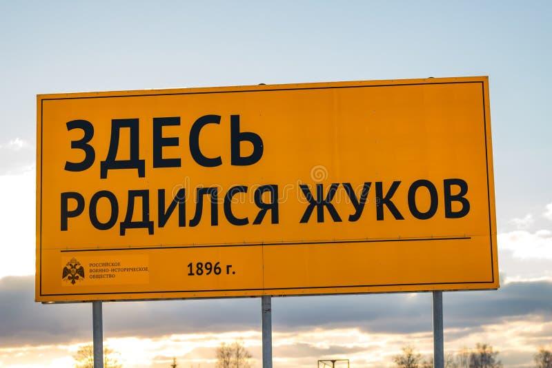 """Strelkovka, Россия - февраль 2018: Надпись """"Zhukov была рождена здесь ` стоковое фото"""