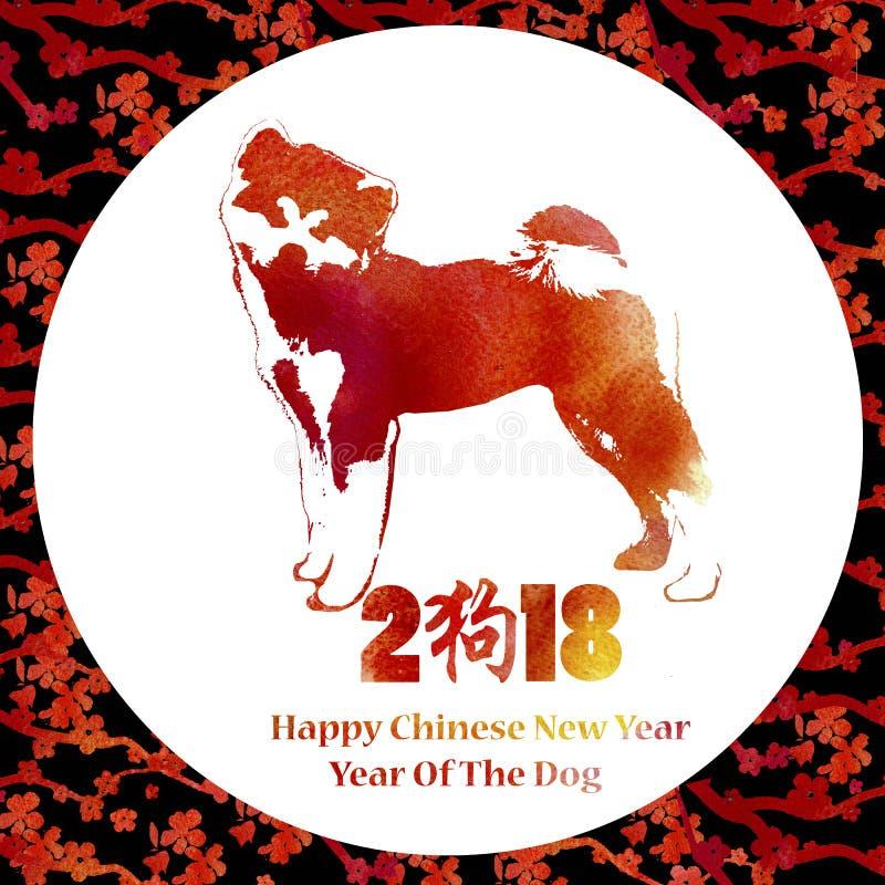 Strukturierte Blüte und -hund des Aquarells Kirsch Gre des Chinesischen Neujahrsfests lizenzfreie abbildung