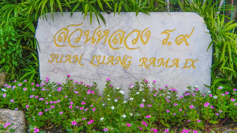 Suan Luang Rama IX公园,曼谷,泰国, 免版税库存图片