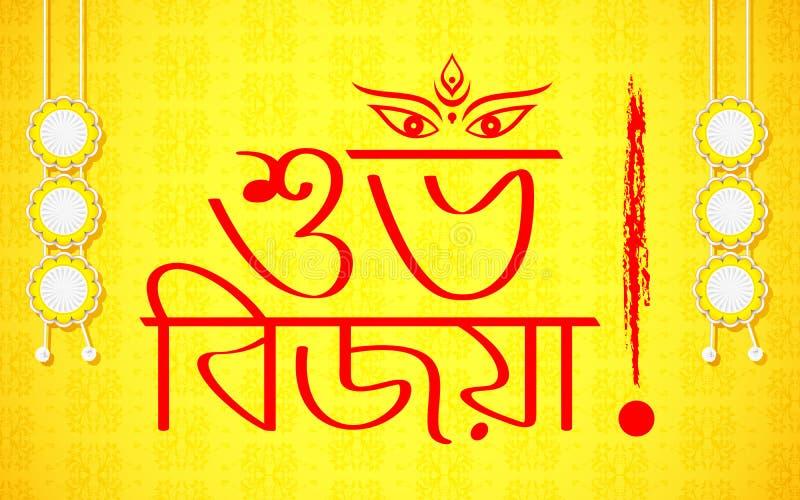 Subho Vijaya illustration libre de droits