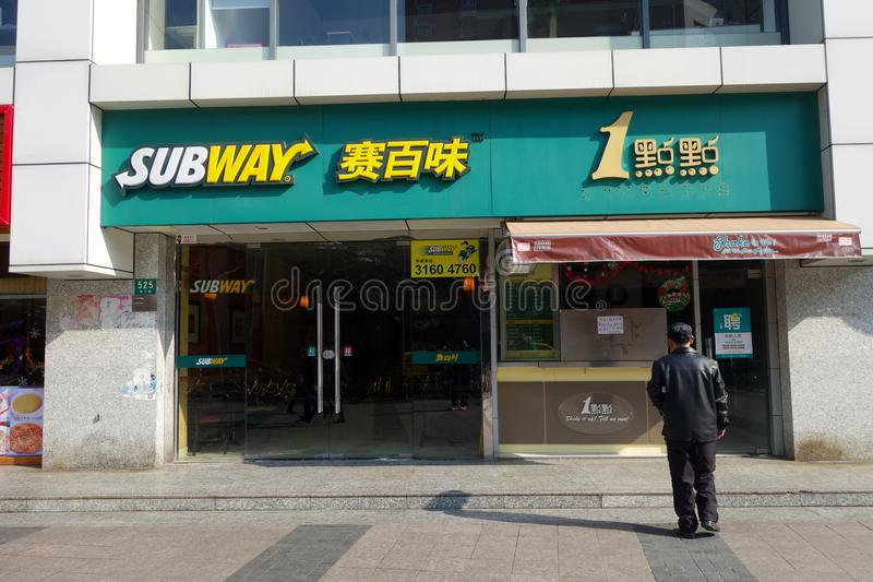 Subway fast food restaurant located in Shanghai royalty free stock photography