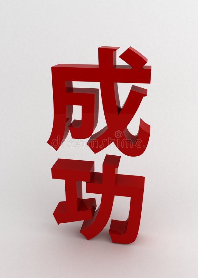 Download Success stock illustration. Image of symbolize, chinese - 4161193