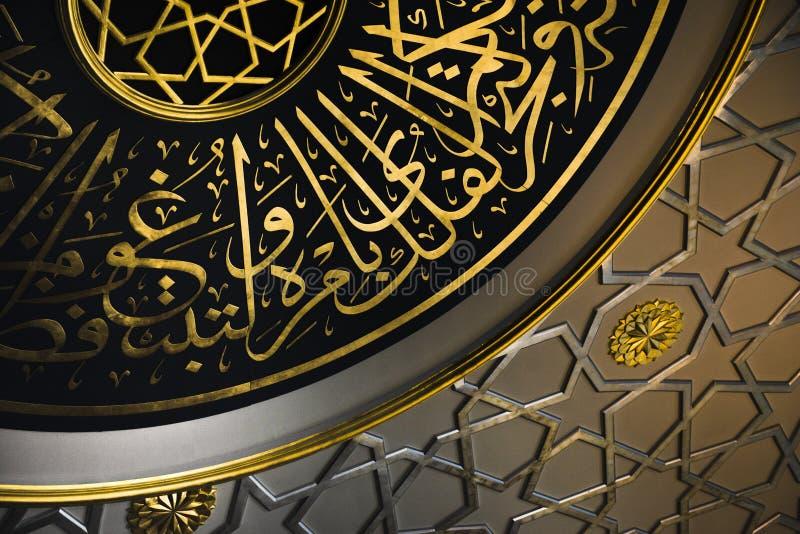 Sufit meczet zdjęcia royalty free
