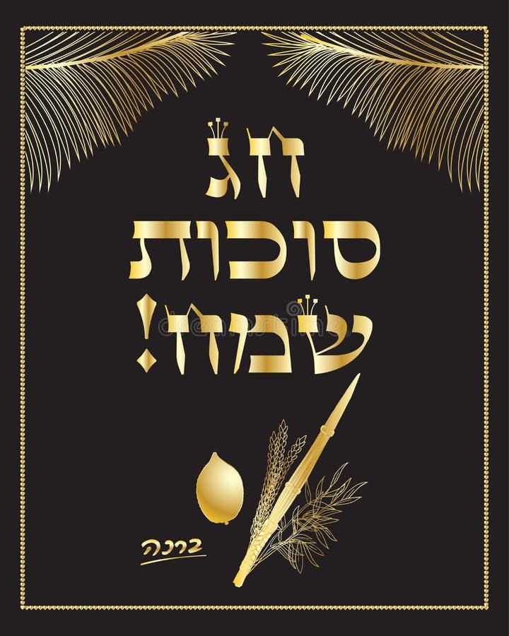 Sukkot rocznika złocisty plakat ilustracja wektor