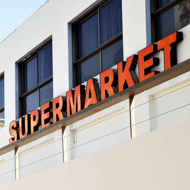 Supermarkt lizenzfreies stockfoto