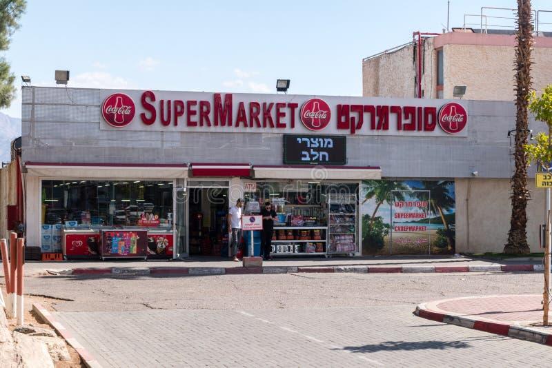 Supermarkt in Eilat-stad stock afbeeldingen