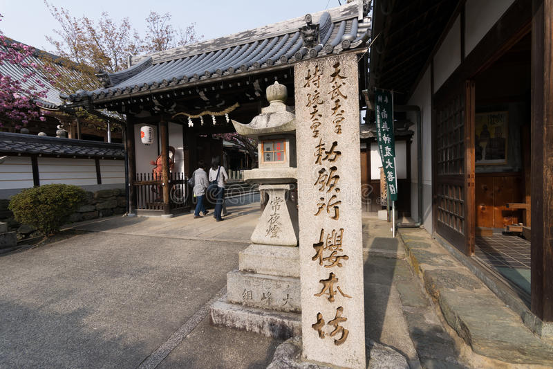 Suporte de pedra da tabuleta antes de um templo japonês imagem de stock royalty free