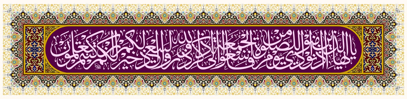 Surah στίχος 9 Al-Jumuah στοκ εικόνα με δικαίωμα ελεύθερης χρήσης
