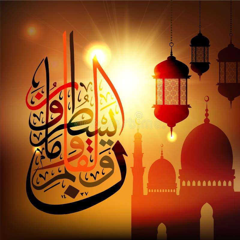 Surah arabe stylisé de la calligraphie 68 de Coran d'Al-Qalama, pour la décoration des festivals, cartes postales Kalam veut dire illustration stock