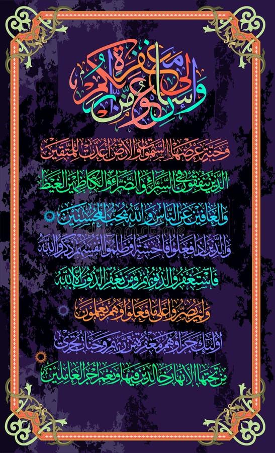 Surah 3, version 133-136 de Quran de calligraphie Dépêchez-vous à la rémission de votre seigneur et Paradise, la largeur dont illustration de vecteur
