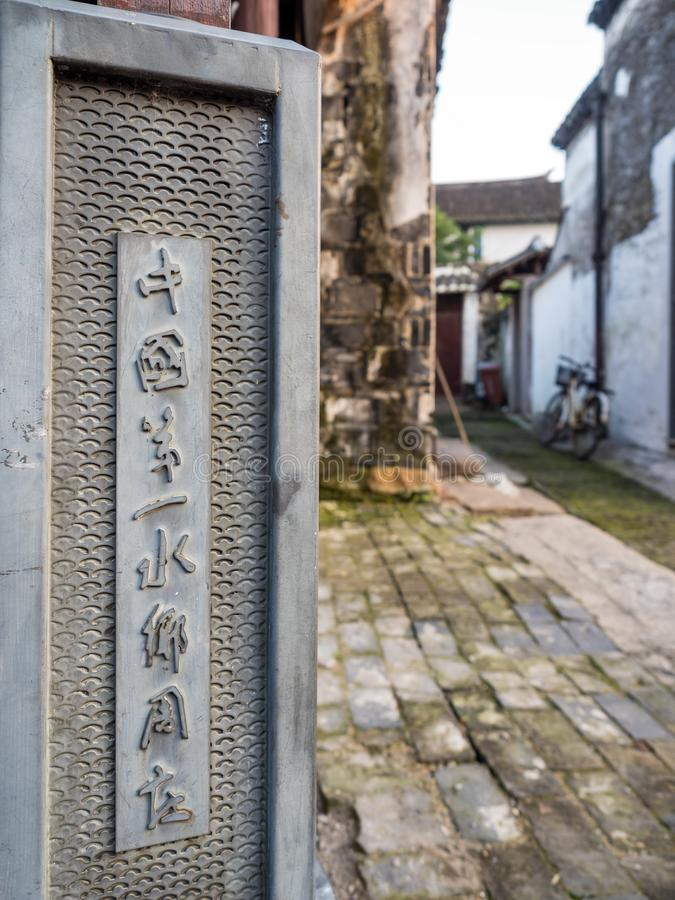 At the Zhouzhuang Water Town, Suzhou, China. Suzhou, China - Nov 5, 2016: At the ancient Zhouzhuang Water Town, with a history of over 900 years. Plaque beside a stock photos